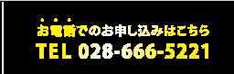 お電話でのセミナーお問い合わせは、TEL:028-666-5221